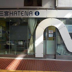 生田ロードに面した案内所入口