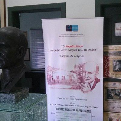 Το Μουσείο Καραθεοδωρή