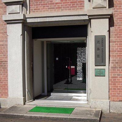 記念館の中にある「児島室」