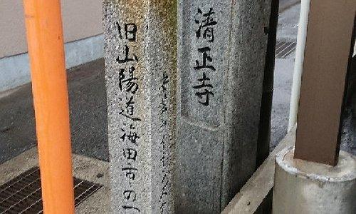 旧山陽道海田市の一里塚跡