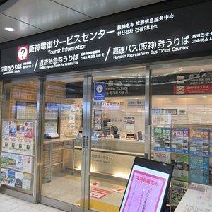 神戸三宮駅 阪神電車サービスセンター