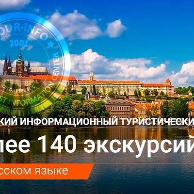 PRAGUE TOUR-iNFO