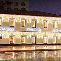 Ресторан Абрамовъ