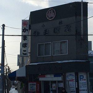 丸仙小林食品店