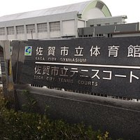 佐賀市立体育館 テニスコート