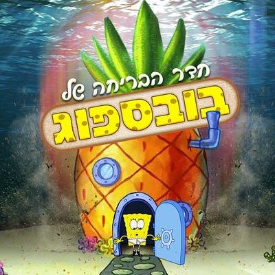 spongebobs house