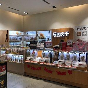 阮的肉乾-台北101站