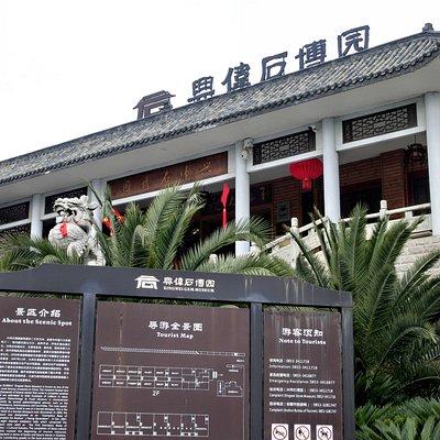 Xingwei Gem Museum (Stone Expo Park) front entrance
