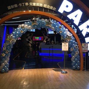 PARK玩樂園入口