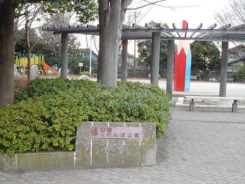 かくれんぼ公園入口
