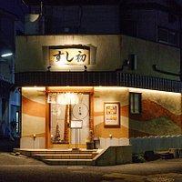 創業昭和45年の唎酒師のいる老舗寿司店。カウンター席での「おまかせ」1万円コースが好評です。