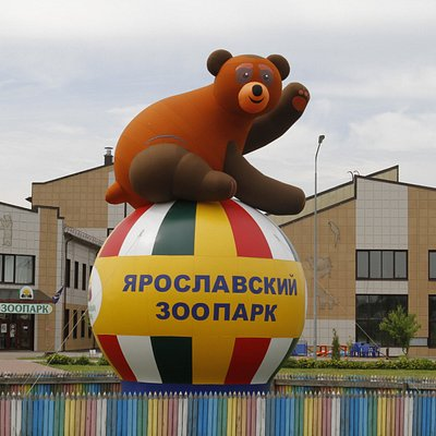 "МАУ ""Ярославский зоопарк"""