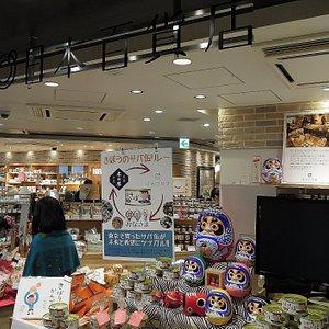 エキナカの日本百貨店