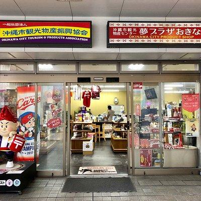沖縄市観光物産振興協会 外観