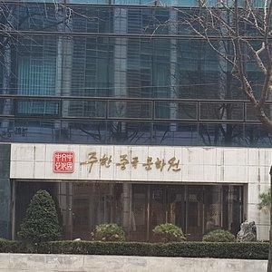 중국문화원