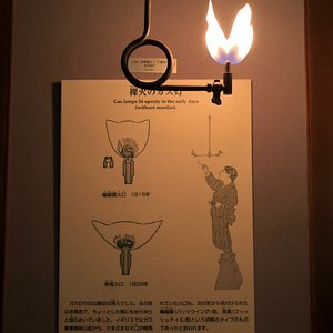 裸火という'ガス灯'