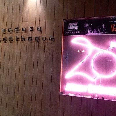 百老匯電影中心