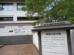 成田霊光館