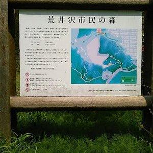 市民の森地図