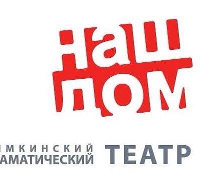 театр Наш Дом