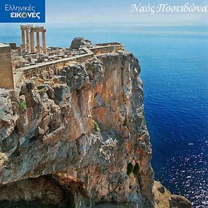 TEMPLE OF POSEDON : 4 H Sightseeing JUST OUTSIDE OF ATHENS ( SOUNIO)
