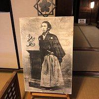 入り口を入ると、坂本龍馬の写真。