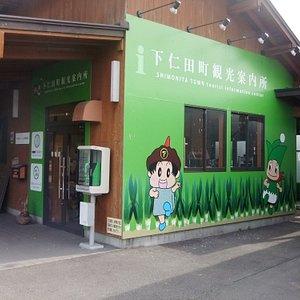 下仁田町観光案内所 外観