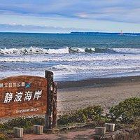 Shizunami beach 🏖