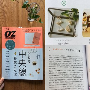 OZ Magazine ひとり中央線各駅さんぽに紹介されました。