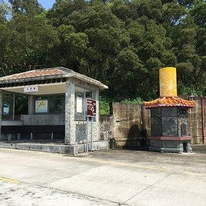 趙元帥府旁香爐跟公車亭「上村站」