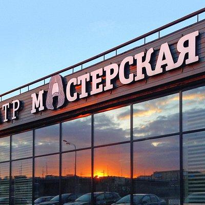 #театрмастерская