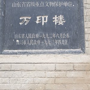 Wanyin Tower