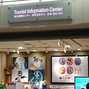 羽田空港観光センター