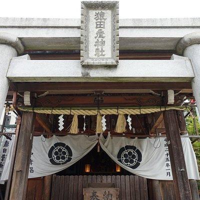 猿田彦神社  愛知県犬山市犬山北古券41−1