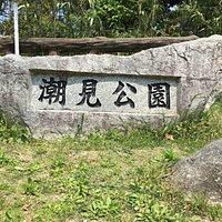 公園の石碑