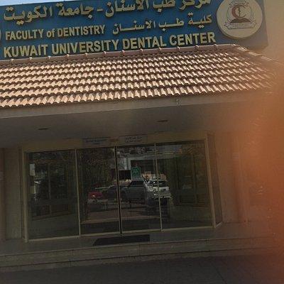 كلية عرب الجناعات لسدحات فتون طب حمرات ورديات الشفايف لزحل الإسلام جامعة الكويت بالجابرية