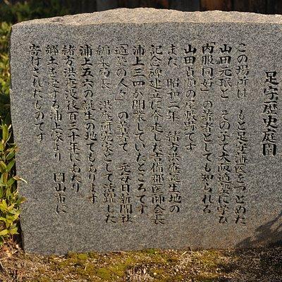 説明用の石碑