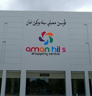 Aman Hills Shopping Centre