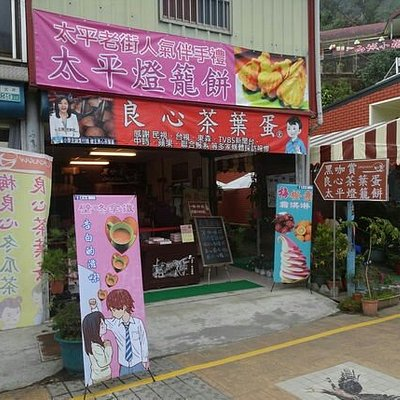 梅山太平 必吃必喝 【黑咖賞】良心茶葉蛋+梅良心冬瓜茶+太平燈籠餅