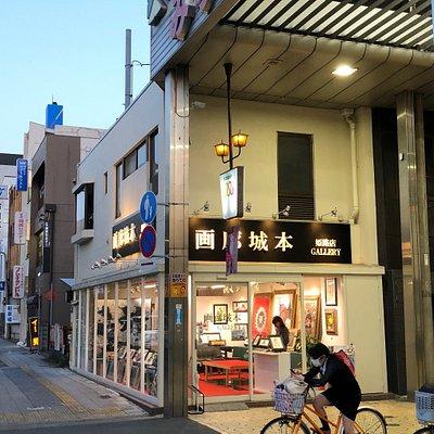画廊 城本 姫路店