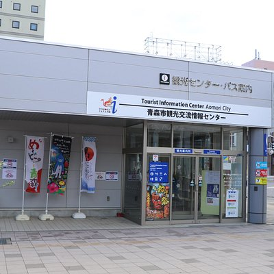 青森駅前にあります