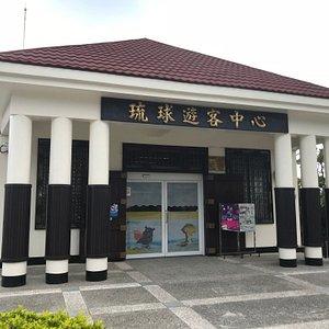 小琉球遊客中心