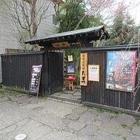 Tomachi History Museum next to Tatetsuya gift shop.