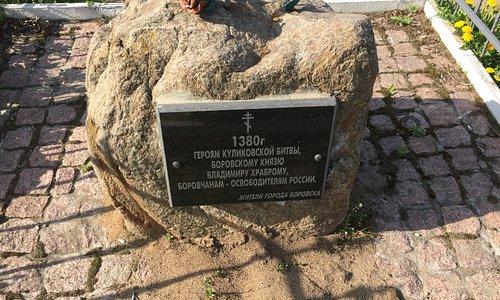 Памятный камень героям Куликовской битвы
