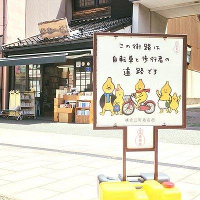 金沢駅兼六園口(東口)から近江町市場に向かって徒歩10分、金澤表参道入口の看板が見つかったら、近八書房はすぐそこです。