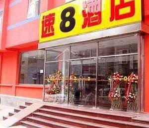 Welcome to Super 8 Beijing Qian Men