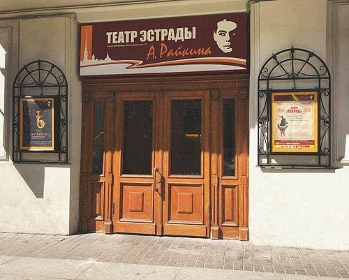 Фасад Театра Эстрады им. А. Райкина