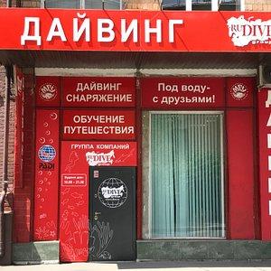 Центральный офис группы RuDIVE