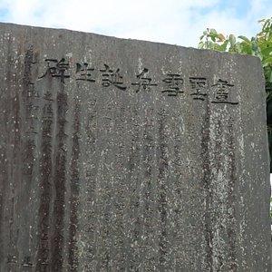 画僧雪舟誕生碑と右側からの横書きで