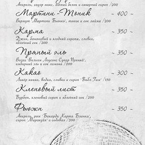 Сacao Lounge, основное меню. Бар.